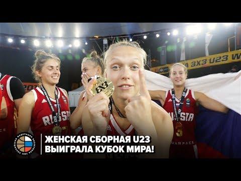 Женская сборная U23 выиграла Кубок мира!