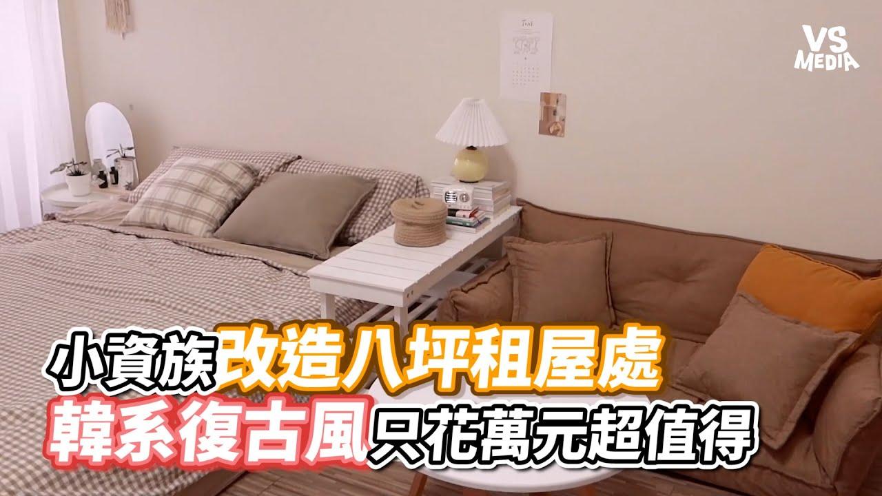 小資族改造八坪租屋處 韓系復古風只花萬元超值得 VS MEDIAx@星星雜貨店