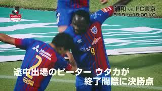 同勝点で並ぶ浦和とFC東京 再浮上を懸けたビックマッチ 明治安田生命J...