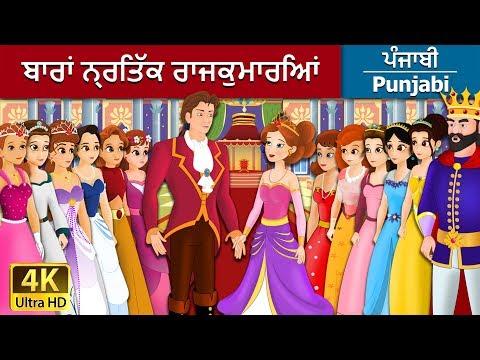 ਬਾਰਾਂ ਨ੍ਰਿਤੱਕ ਰਾਜਕੁਮਾਰਿਆਂ - 12 dancing Princess in Punjabi - Punjabi Story - Punjabi Fairy Tales