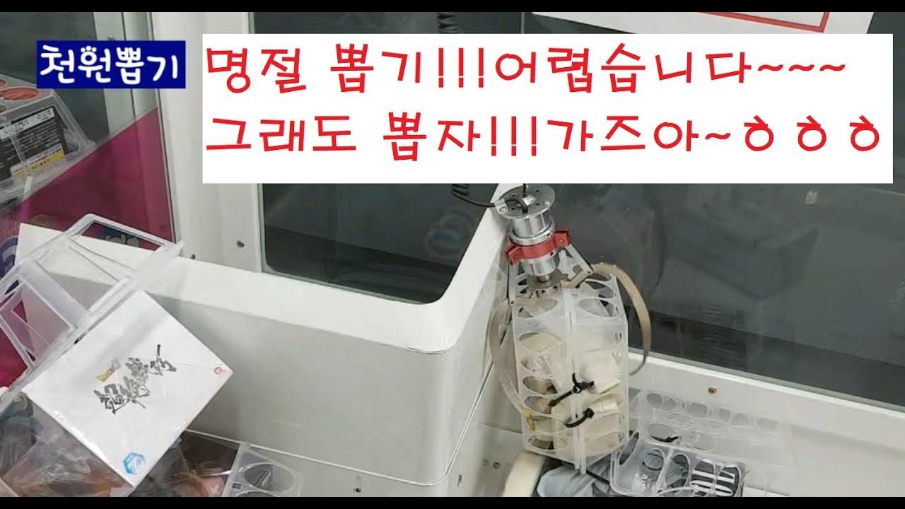 174번째 인형뽑기 영상입니다~명절에 뽑기!!!도전!!!