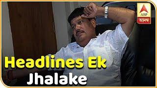 সাময়িক স্বস্তি অর্জুন সিংহের, সঙ্গে জেলার আরো খবর দেখুন এক ঝলকে। Ek Jhalake| ABP Ananda