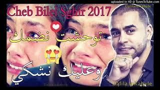 Download Video Cheb Bilal Sghir 2018  توحشت نضمك وعليك نشكي انا أجمل أغنية للعشاق   ستبكي بحرقة Rai sentimental   Y MP3 3GP MP4