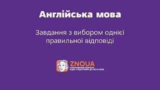 Підготовка до ЗНО з англійської: Завдання з вибором однієї правильної відповіді. ч.1 / ZNOUA