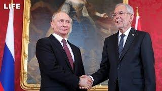 Итоги встречи Путина с президентом Австрии