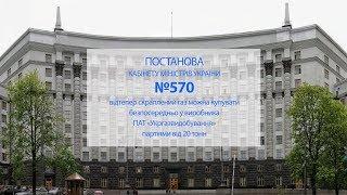 Відео – Закупівлі LPG по 570 постанові Кабінету Міністрів України