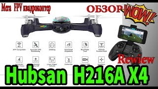 FPV недорогой квадрокоптер обзор  Hubsan H216A X4 DESIRE Pro управляем с телефона по Wi-Fi