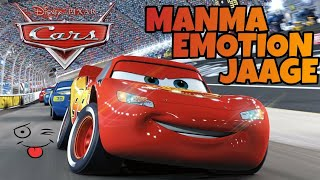 Cars - Manma emotion jaage -Dilwale (music mix)