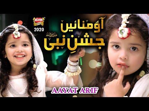New Rabiulawal Kids Naat 2020 - Aayat Arif - Aao Manayen Jashne Nabi - Official Video - Heera Gold