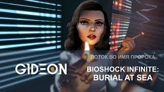 Стрим: BioShock Infinite - Burial at Sea