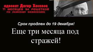 Дагир Хасавов. Суд: Еще 3 месяца в СИЗО