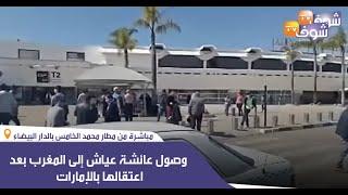 مباشرة من مطار محمد الخامس بالدار البيضاء.. وصول عائشة عياش إلى المغرب بعد اعتقالها بالإمارات