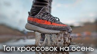 Какие кроссовки купить на осень?(, 2017-08-11T18:35:09.000Z)