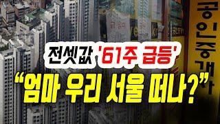 """[정완진TV]전셋값 '61주 급등', """"…"""