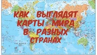 Карты мира в каждой стране разные!