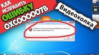видео Как исправить ошибку com.android.phone и что делать