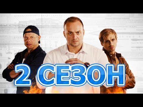 Три капитана 2 сезон 1 серия (11 серия) - Дата выхода