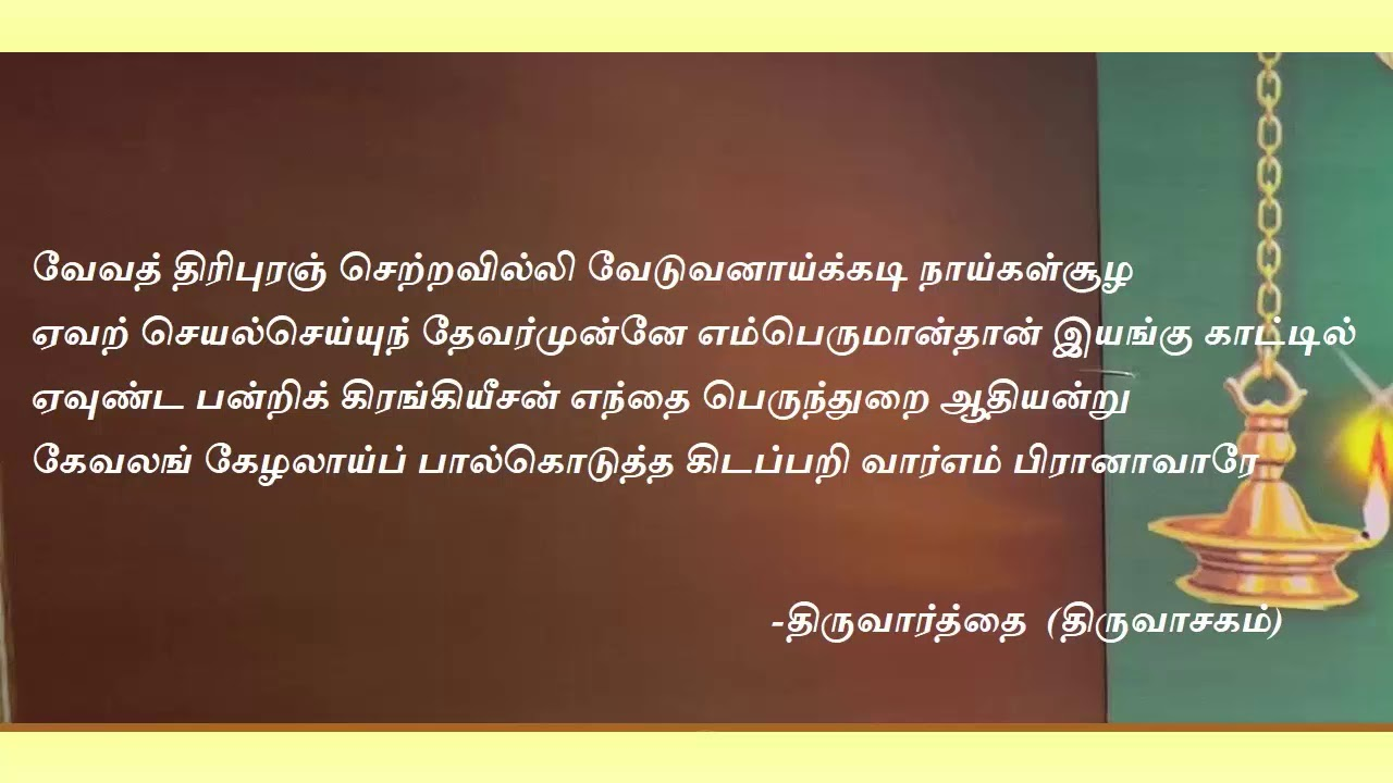 THIRUVASAGAM WITH MEANING IN EPUB