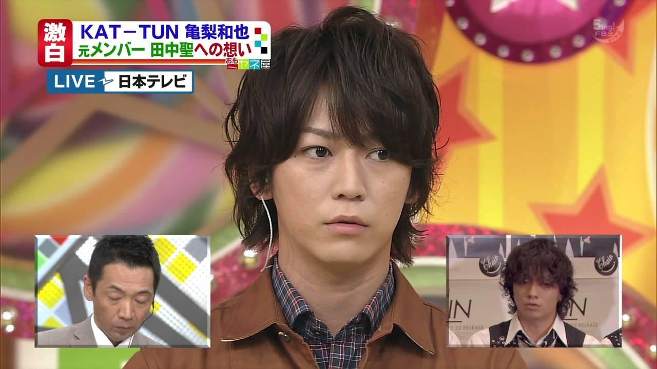 田中聖、ジャニーズ解雇 亀梨和也が生放送でコメント - YouTube