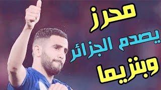 رياض محرز يصدم الجمهور الجزائري بهذا القرار... أظن أنه تسرع في إتخاذه