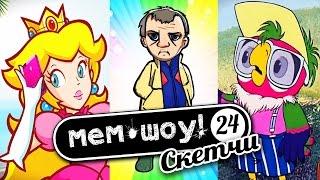 Мем Шоу #24 Кирпичный Компот (Memes Show episode 24 Kompot)
