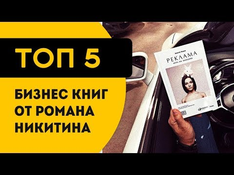 ТОП 5 бизнес книг, которые стоит прочитать