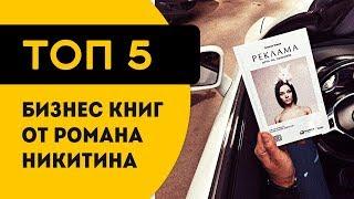 ТОП 5 бизнес книг, которые стоит прочитать(, 2017-06-15T14:10:45.000Z)