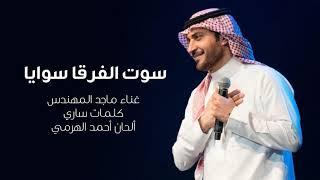 ماجد المهندس - سوت الفرقا سوايا (حصريا) | 2019