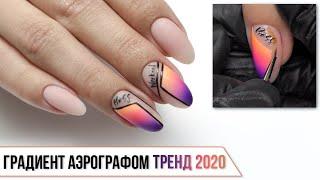 ГРАДИЕНТ АЭРОГРАФОМ Аэрография на ногтях Градиент из 3 цветов Как делать маникюр аэрографом