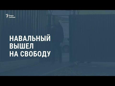 Навальный вышел на свободу / Новости
