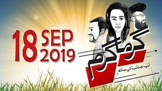 Garma Garam with Aap Janab | Asad Nizami & Ali Aftab | 18 September 2019 | Aap News
