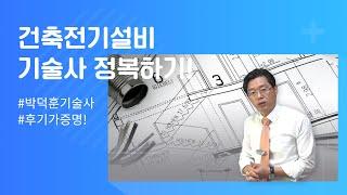 박덕훈 기술사의 건축전기설비기술사 공부법과 조명 측광량 샘플강의