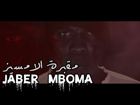 Jaber mboma ||مقبرة الامسيز ||(Official Music Video)