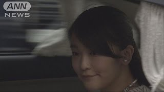 眞子さま ブータン訪問を前に両陛下にあいさつ(17/05/26) 眞子内親王 検索動画 22