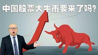 中国股市逆势大涨,超级大牛市要来了吗?(2020-7-7第318期)