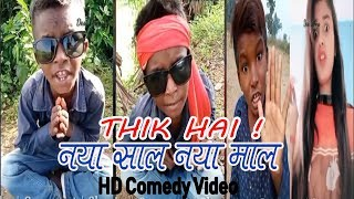 Thik Hai ! नया साल नया माल || Hd Comedy Video || Must Watch Chhotu Ki Comedy Vivo Video ||