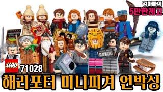 [5만한레고]레고 71028 해리포터 미니피규어 시즌2…