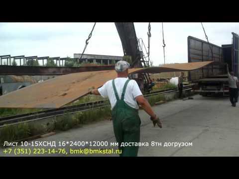 Лист стальной 10ХСНД, 15ХСНД 16мм догрузом в Воронеж