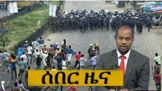 Ethiopia- በጣም ደስ የሚል ዜና March 18, 2018.