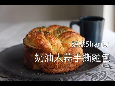 《撕絲入口!辣媽Shania的秒殺手撕麵包》香蒜奶油手撕包 #大蒜麵包