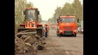 Старт капитального ремонта дорог
