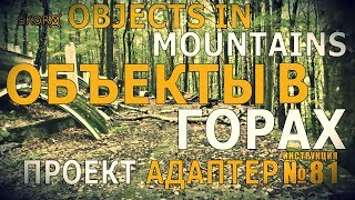 Уроки выживания - Объекты в горах. Survival training - Objects in the mountains.