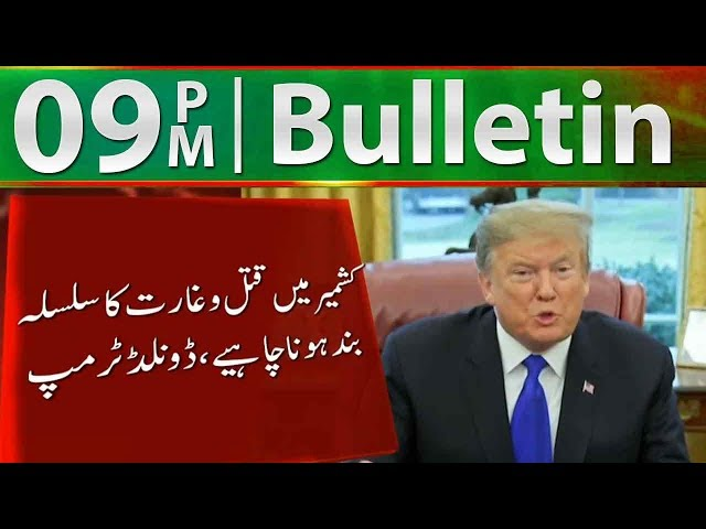 News Bulletin | 09:00 PM | 23 February 2019 | Neo News