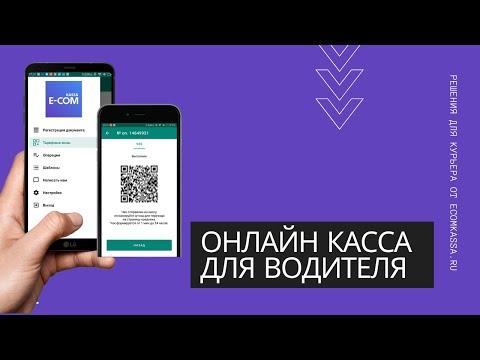 E COM kassa: mobile - принимай платежи сейчас, а чек пробьет облачная касса