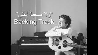 """""""Wala Sohba Ahla"""" Karaoke Version l ولا صحبة أحلي"""" موسيقي فقط للغناء عليها"""" (Backing Track)"""