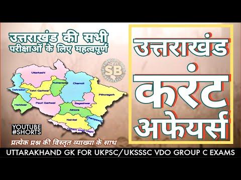 #159 उत्तराखंड Current Affairs Daily Breaking News | Uttarakhand Gk For UKPSC/uksssc Group C Exams