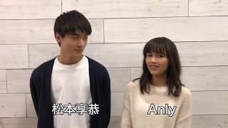Anly×松本享恭 MV撮影後コメント映像