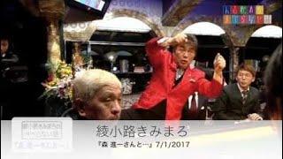 【松本人志のすべらない話】7/1/2017 綾小路きみまろ『森 進一さんと…』...