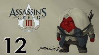 Прохождение Assassin's Creed III - #12 [За покупками...](Не забывайте про лайки, - это очень сильно поможет каналу! Подписывайтесь на канал: http://www.youtube.com/user/PomodorkaZR?feat..., 2012-11-03T16:11:15.000Z)