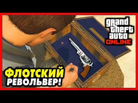 GTA 5 Online: ФЛОТСКИЙ РЕВОЛЬВЕР / Как получить? / $275,000 за квест!
